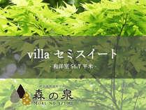 villa セミスイート(和洋室56.7平米)