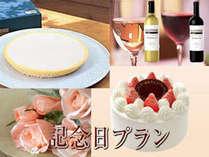 お好きなケーキ・ワインはどちら・・・選べる素敵な記念日プラン