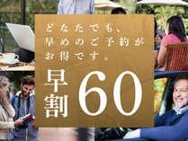 【早割60】早割素泊まりプラン♪60日前までの予約でお得!!