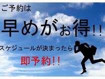 【早期予約】がお得!