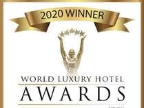 ホテル業界のアカデミー賞『ワールドラグジュアリーホテルアワード2020』をゲストハウスでは日本初受賞