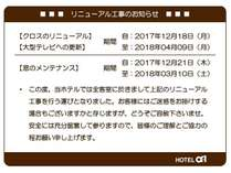 リニューアル工事のお知らせは下記をご参照下さいませ。http://www.alpha-1.co.jp/tottori/