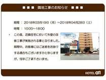 隣地工事のお知らせは下記をご参照下さいませ。http://www.alpha-1.co.jp/tottori/