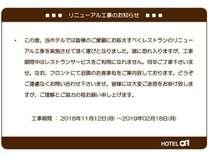 リニューアル工事のお知らせは下記をご参照下さいませ。http://www.alpha-1.co.jp/tottori/#restaurant