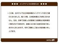 立体駐車場メンテナンスのお知らせは下記をご参照下さいませ。http://www.alpha-1.co.jp/tottori/