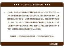レストラン改修工事のお知らせは下記をご参照下さいませ。http://www.alpha-1.co.jp/tottori/#restaurant