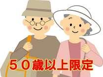 【50歳以上限定】◆翠プランがちょっとおトクに【じゃらん限定】