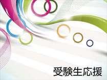 【素泊まり】受験生応援!7つの心づかい♪6路線の飯田橋駅「駅前立地」