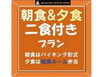【一泊二食付プレミアム】☆日本料理一晃☆和食料理長おまかせ弁当プラン