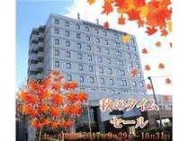 「#秋タイムセール」10月限定~大感謝祭セール~朝食付プラン
