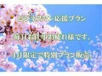 【4月限定ビジネスマン応援プラン】