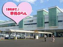 <18時までのチェックイン限定>福井駅から徒歩1分の好立地です★