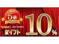 【ポイント10%】じゃらんXホットペッパー還元・朝食付