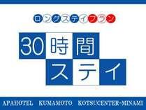 """■ロングステイ30■""""熊本満喫""""13時IN翌日19時OUT 無料大浴場利用付き"""