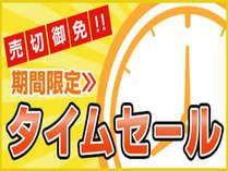 ★★7日間限定タイムセール★★QUOカード付プラン 無料大浴場利用付き