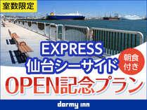 【室数限定】ドーミーインExpress仙台シーサイドOPEN記念プラン≪朝食付き≫