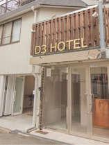 D3 HOTEL 外観