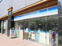 当館併設♪24時間営業のローソン(お酒・たばこ・ATM・ポストあり)