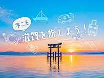詳細は「今こそ滋賀を旅しよう」で検索!「滋賀・琵琶湖観光情報ページ」でご確認ください。