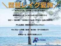 *琵琶レイク夏イベント開催中!!