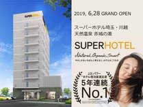 スーパーホテル埼玉・川越 天然温泉【赤城の湯】6月28日オープン
