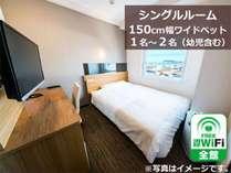 全部屋150cm幅のダブルベッドを標準搭載のシングルルームです♪