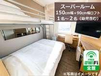 150㎝幅のダブルベッド+ロフトベッドの2段ベッドタイプです♪2名様でご利用いただけます。