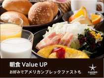 体にやさしい健康【和】朝食付♪明日が楽しみプラン