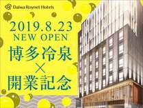2019年8月23日(金)NEWオープン!!!