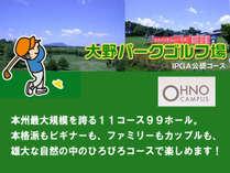 【パークゴルフ2日券付◇夕朝食付】本州最大規模!IPGA公認コース☆パークゴルフ宿泊プラン