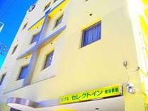 ホテルセレクトイン焼津駅前 (静岡県)