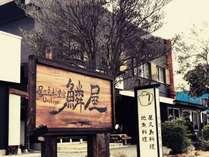 屋久島料理 宿 鱗屋