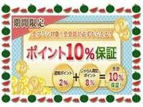 2018/10/01(月)~10/14(日)の期間予約でじゃらんnet会員の皆様に、「ポイント10%保証」を実施中!
