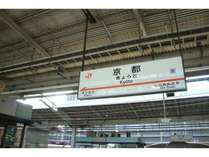 京都駅・新幹線ホーム