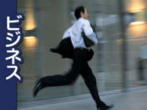 【ビジネス限定】温泉で癒されよう☆特典付!ビジネスマン応援プラン≪2食付≫