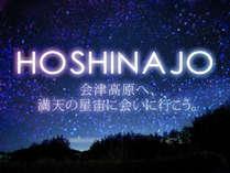 GW限定★満天の星空観賞HOSHINAJO★宿泊プラン【1泊2食付】