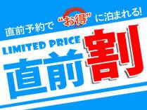 ■直前割■人気の週末がお一人様3,240円OFF☆お得に会津高原を満喫!【1泊2食】