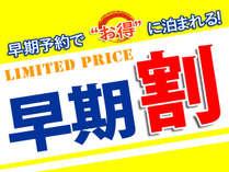 ■早割30■早期予約がお得!30日前のご予約で1,080円OFF【1泊2食】