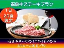 【デラックス客室でちょっぴり贅沢】福島牛ステーキプラン(2015夏)