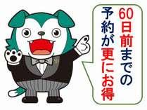 60日前までの予約で更にお得に泊っちゃおう!!