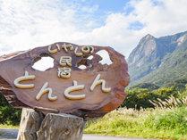 *【外観】モッチョム岳を眺めながら、癒しのひと時を…