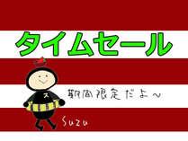 父の日母の日プレゼント★5.6月限定の土曜日もセール★人気のお部屋食グレードアップ!