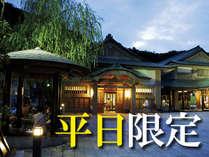 【平日限定】秋冬旅行が【4名様以上11,000円~】◆組数限定・直前価格◆グループやご家族でも♪