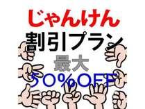期日限定!!じゃんけん割引プラン!!じゃんけんに勝って宿泊料金50%OFF!!