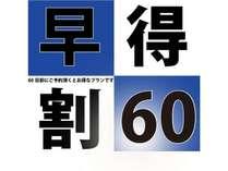 【早割60】早期得割60日前予約で20%OFF!!2月プラン.