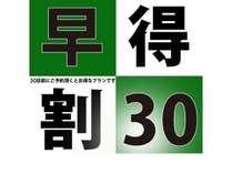 【早割30】早期得割30日前予約で10%OFF!!2月プラン.