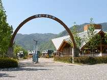 四国三郎の郷