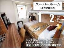 【カップル・ファミリー】スーパールーム(ダブルベッド+ロフトのシングルベッド)【朝食無料】