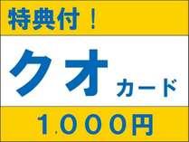【W特典】*コンビニ等で使える「1000円分」(Quoカード)+朝食付プラン*【出雲 直前割】