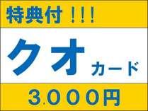 【W特典】*コンビニ等で使える「3000円分」(Quoカード)+朝食付プラン*【出雲 直前割】